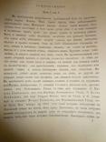 1878 Украинские Песни Галичины и Закарпатья photo 12