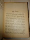 1908 История Римской Империи photo 6