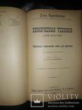 1901 Прописывание лекарств и химическая техника для врачей