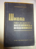 1932 Школа Пароходного Механика Машиниста с тиснением на обложке