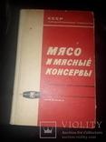 1964 Мясные изделия и мясные консервы ГОСТы