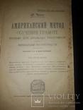 1921 Американский метод обучение грамоте
