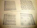 1938 Курс Архитектуры