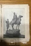 Нива 1888 год 20 листов с репродукциями photo 5