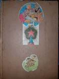Альбом марок 350шт + блоки та листи. photo 1