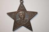 Делегату от Красной Пресни. 1921г. photo 2