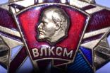 Почётный знак ВЛКСМ в родной коробке. photo 11