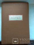 Альбом з марками.1000 шт. photo 1