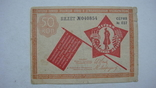 Лотерея помощи инвалидам и демобилезованным красноармейцам 50 коп.1932 photo 1
