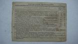 Лотерея помощи инвалидам и демобилезованным красноармейцам 50 коп.1932 photo 2