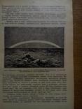 Атмосфера, необычные явления, Воздухоплавание, фото №48