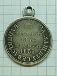 Медаль «За защиту Севастополя 1854-1855» серебро photo 1