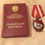 Орден Красного Знамени 527167 возможно Алжир. photo 5