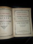 1936 История суеверий и разоблачение христианства