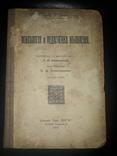 1919 Психология мышления