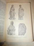 Українська Археологія 1000 примірників Київ 1957 photo 4
