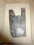 Українська Археологія 1000 примірників Київ 1957 photo 11