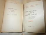 1959 История Киевских Районов не для продажи