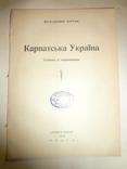 1939 Карпатьска Україна Нація в Поході