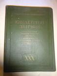 1947 Київ Ювілейний Збірник Академії Наук 1000 примірників photo 2