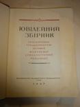 1947 Київ Ювілейний Збірник Академії Наук 1000 примірників photo 3