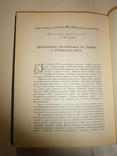 1947 Київ Ювілейний Збірник Академії Наук 1000 примірників photo 4