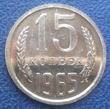 15 копеек 1965 г UNC photo 2