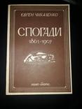 1955 Євген Чикаленко. Спогади 1861-1907