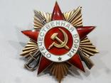 Орден отечественной войны 1 степени photo 1