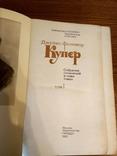Джеймс Фенимор Купер. Собрание в 7-ми томах. 1982 год. photo 4