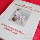 Гид-Каталог Советский коллекционный фарфор