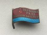 Депутат Верховной Рады УССР photo 1