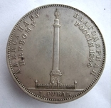 Рубль 1834 Александровская Колонна photo 2