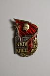 XXIV съезд КПСС photo 1