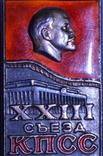 XXIII съезд КПСС photo 1
