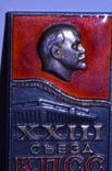 XXIII съезд КПСС photo 2