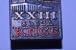 XXIII съезд КПСС photo 5