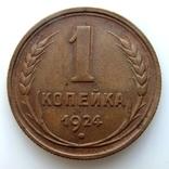 1 копейка 1924 г.