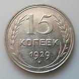 15 копеек 1929 г. Разновидность шт.А Ф-26