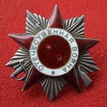 Орден Отечественной войны, редкая разновидность. photo 5