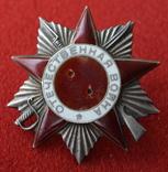 Орден Отечественной войны, редкая разновидность. photo 8