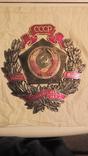 Юбилейный почетный знак 50 лет СССР