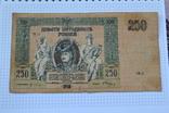 250 рублей юг России г. Ростов