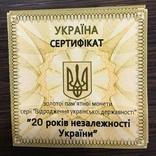 Золото 20 років Незалежності. 20 лет Независимости photo 4