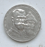 Рубль 1913г., 300 лет дома Романовых. photo 2