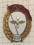 Знак ВУ Авиационное училище photo 1