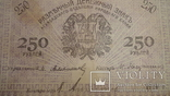 250 руб. 1919 г. Асхабадского отд. банка photo 2