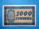 1000 гривень 1918 г.
