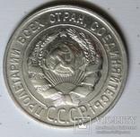 20 копеек 1931 г.серебро photo 1