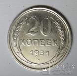 20 копеек 1931 г.серебро photo 2